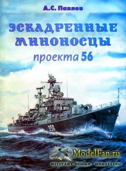Эскадренные миносцы проекта 56 (А.С.Павлов)