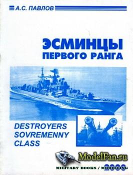 Эсминцы первого ранга (ЭМ проекта 956) (А.С.Павлов)