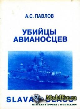 Убийцы авианосцев (РКР проекта 1164) (А.С.Павлов)