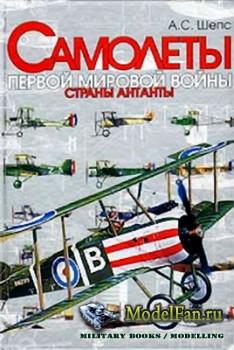 Самолеты первой мировой войны фото - 0b