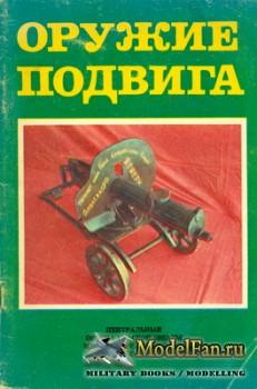 Оружие подвига (А.Ф. Корнеев, С.Е. Плотников)