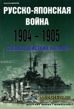 Русско-Японская война 1904-1905. Боевые действия на море (А. Царьков)