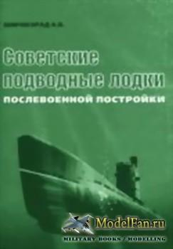 Советские подводные лодки послевоенной постройки (А. Широкорад)