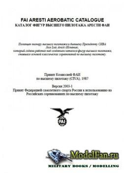 FAI Aresti Aerobatic Catalogue (Каталог фигур высшего пилотажа Арести ФАИ)