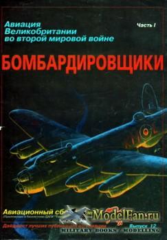 Авиация Великобритании во Второй мировой войне (Часть I)