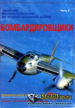 Авиация Великобритании во Второй мировой войне (Часть II)