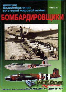 Авиация Великобритании во Второй мировой войне (Часть III)