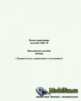 Боевое применение самолёта МИГ-29. Методическое пособие лётчику