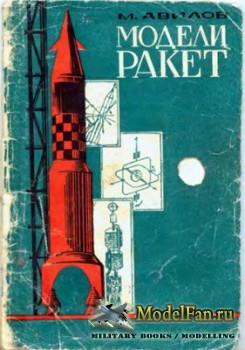 Модели ракет (М. Авилов)