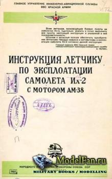 Инструкция летчику по эксплуатации самолета Ил-2 с мотором АМ-38
