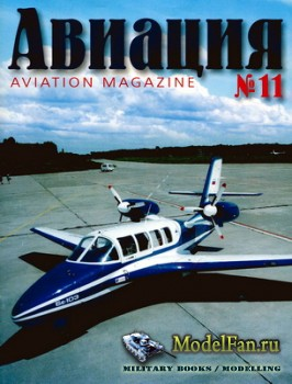 Авиация (Aviation Magazine) - №11 (№3 2001)