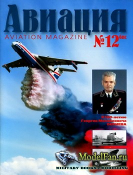 Авиация (Aviation Magazine) - №12бис (№1 2002)