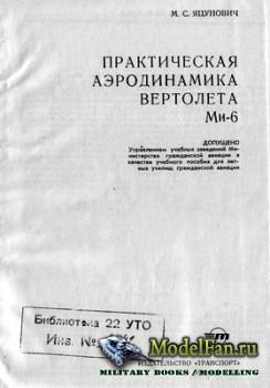 Практическая аэродинамика вертолёта Ми-6