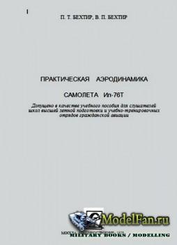 Практическая аэродинамика самолета Ил-76Т