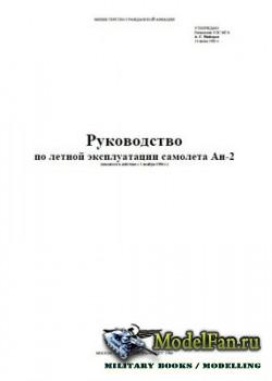 Руководство по летной эксплуатации самолёта Ан-2