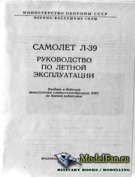 Самолет Л-39. Руководство по летной эксплуатации