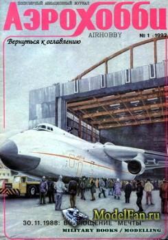 Авиация и Время (АэроХобби) 1992 №1 (1)