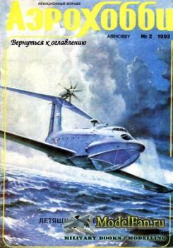Авиация и Время (АэроХобби) 1992 №2 (2)