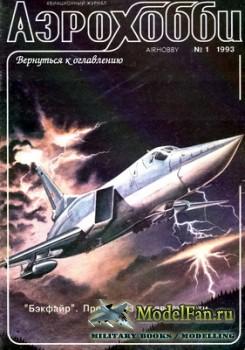 Авиация и Время (АэроХобби) 1993 №1 (3)