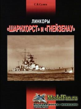 Линкоры «Шарнхорст» и «Гнейзенау» (С.В. Сулига)