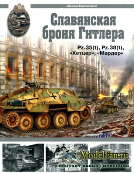 Славянская броня Гитлера (М. Барятинский)