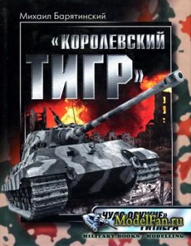 «Королевский тигр» Чудо-оружие Гитлера (Михаил Барятинский)