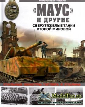 «Маус» и другие. Сверхтяжелые танки Второй Мировой (М. Барятинский)