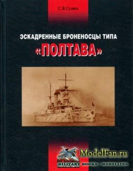Эскадренные броненосцы типа «Полтава» (С.В. Сулига)