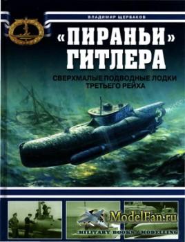 «Пираньи» Гитлера. Сверхмалые подводные лодки третьего рейха (В. Щербаков)