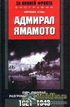 Адмирал Ямамото. Путь самурая, разгромившего Перл-Харбор 1921-1943 (Агава Х ...