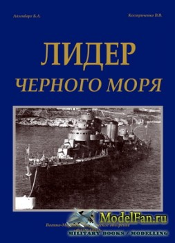 Лидер черного моря (Айзенберг Б.А., Костриченко В.В.)