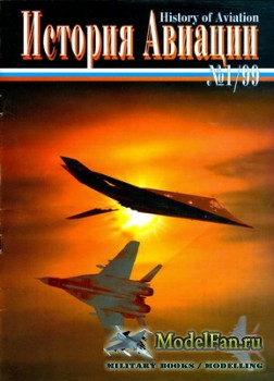 История Авиации (History of Aviation) №1 (1/1999)