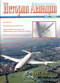 История Авиации (History of Aviation) №2 (1/2000)