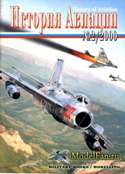 История Авиации (History of Aviation) №3 (2/2000)