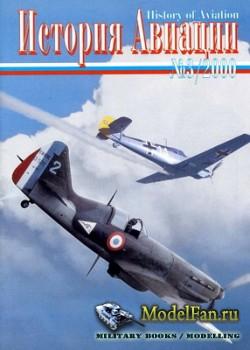 История Авиации (History of Aviation) №4 (3/2000)