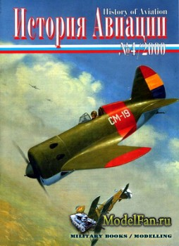 История Авиации (History of Aviation) №5 (4/2000)
