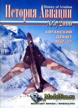 История Авиации (History of Aviation) №6 (5/2000)