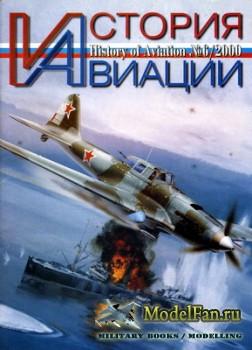 История Авиации (History of Aviation) №7 (6/2000)