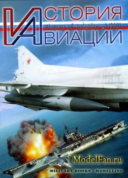 История Авиации (History of Aviation) №8 (1/2001)
