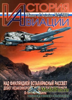 История Авиации (History of Aviation) №9 (2/2001)