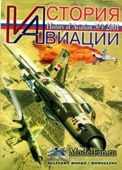 История Авиации (History of Aviation) №10 (3/2001)