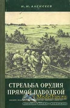 Стрельба орудия прямой наводкой (И.И. Алексеев)