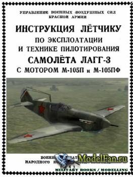 Инструкция летчику по эксплуатации и технике пилотирования самолета ЛАГГ-3  ...