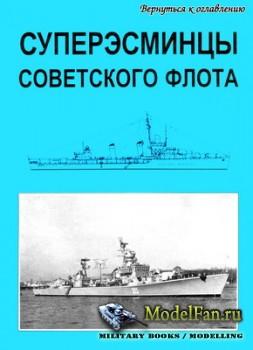 Суперэсминцы советского флота. Специальный выпуск альманаха «Тайфун»