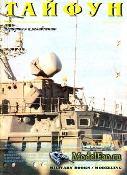 Тайфун 5/1997 (Выпуск №7)