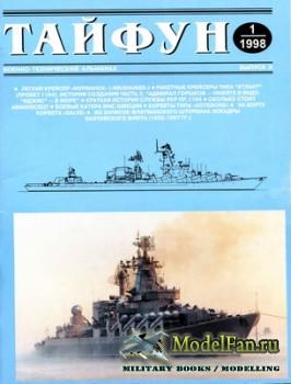 Тайфун 1/1998 (Выпуск №9)