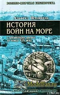 История войн на море с древнейших времен до конца XIX века (Альфред Штенцел ...