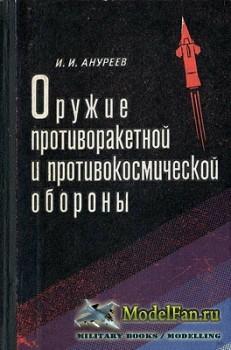 Оружие противоракетной и противокосмической обороны (И.И. Ануреев)