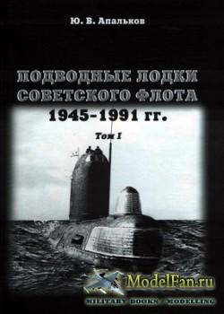 Подводные лодки Советского флота 1945-1991 гг. Том 1 (Ю.В. Апальков)