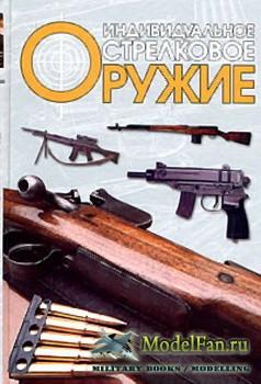 Индивидуальное стрелковое оружие (Ф.К. Бабак)